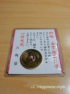 六角堂・合掌地蔵のお守り(前)