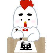 干支の鶏が書き初め中の絵