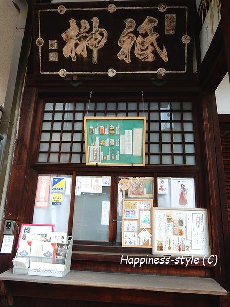 京都大神宮・授与所