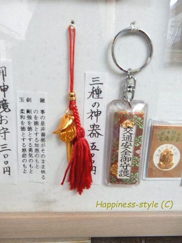 京都大神宮・三種の神器お守り
