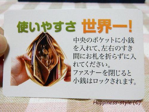 開運財布の説明カード