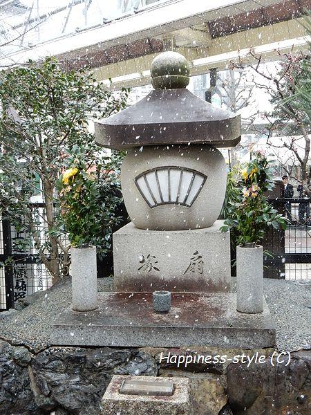 誓願寺内にある扇塚
