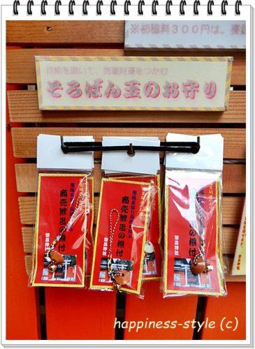 繁昌神社のそろばん玉のお守り