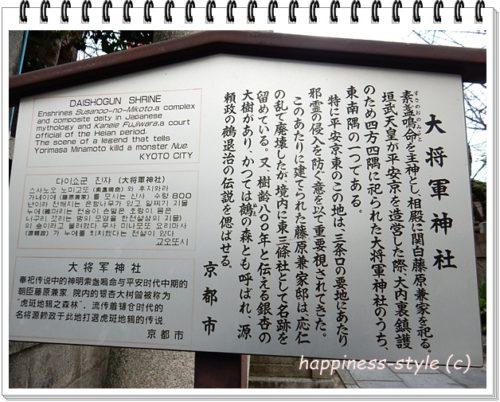 大将軍神社の情報の看板