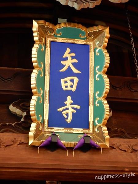 京都・矢田寺の寺号額