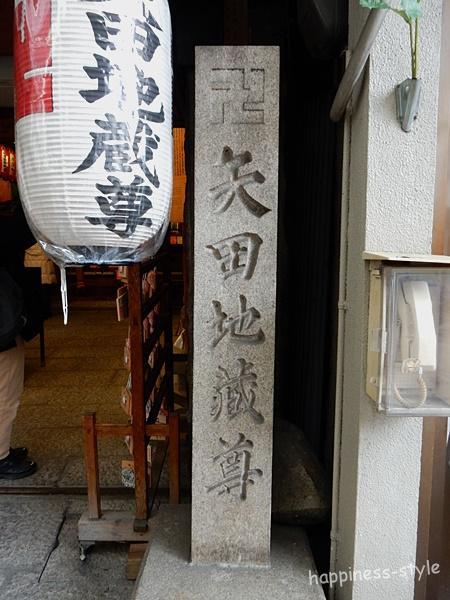 京都・矢田寺入り口の石碑