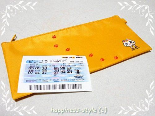 宝くじと黄色の袋