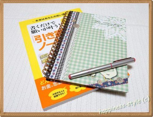 引き寄せノートを作るための準備品