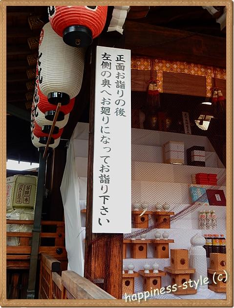京都えびす神社の拝殿の注意書き