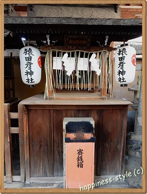 京都えびす神社内の猿田彦神社